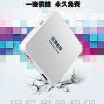 海外で日本のテレビ番組を無料視聴!中国製スマートTV、UBOX5