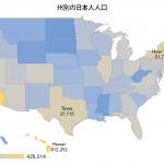アメリカ在住日本人の州別人口マップ