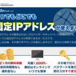 なぜマイIPは他のVPNより日本の動画サイトが見やすいのか?
